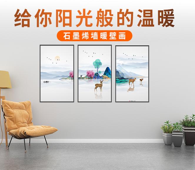 石墨烯墙暖画